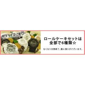 【ロールケーキ風タオルギフトセット】【国内正規品】CASIO(カシオ)G-SHOCK(ジーショック)GA-110-1BJF・BABY-G(ベビージー)BA-110GA-7A1JF・ロールケーキタオル・紙袋・G化粧箱・BG化粧箱[GA1101BJF][BA110GA7A1JF]【メール便】【ラッピング】