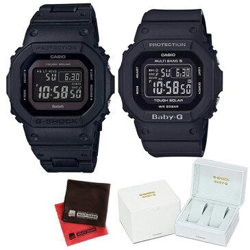 (ペア箱入り・クロスセット)(国内正規品)(カシオ)CASIO ペアソーラー電波腕時計 GW-B5600BC-1BJF メンズ・BGD-5000MD-1JF レディース G-SHOCK&BABY-G(樹脂バンド 電波ソーラー デジタル ペアウォッチ)(快適家電デジタルライフ)