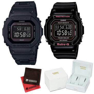 (ペア箱入り・クロスセット)(国内正規品)(カシオ)CASIO ペアソーラー電波腕時計 GW-B5600BC-1BJF メンズ・BGD-5000-1JF レディース G-SHOCK&BABY-G(樹脂バンド 電波ソーラー デジタル ペアウォッチ)(快適家電デジタルライフ)