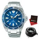 (時計ケース丸型・クロスセット)(国内正規品)(セイコー)SEIKO 腕時計 SBDY029 (プロスペックス)PROSPEX メンズ ダイバーズ Save the Ocean Special Edition(ステンレスバンド 自動巻き(手巻付) アナログ)(快適家電デジタルライフ)
