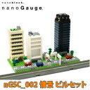 カワダ【玩具】[ナノブロック] nanoblock nGSC_002 情景ビルセット【メール便不可】