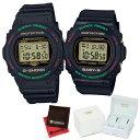 (11月新商品)(専用ペア箱入り・クロスセット)(国内正規品)(カシオ)CASIO 腕時計 DW-5700TH-1JF・BGD-570TH-1JF G-SHOCK&BABY-G ペアウォッチ Throwback 1990s(樹脂バンド クオーツ デジタル)(快適家電デジタルライフ)