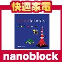 【Wエントリー利用でポイント4倍】【在庫あり】nanoblock(ナノブロック)NB-001 スタンダードカ...