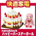 【在庫あり】nanoblock(ナノブロック) ML-023 ハッピーバースデーガール(ダイヤブロック)【49...
