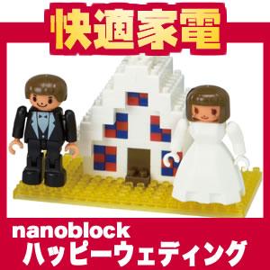 【在庫あり】nanoblock(ナノブロック) ML-025 ハッピーウェディング(ダイヤブロック)【49728251...
