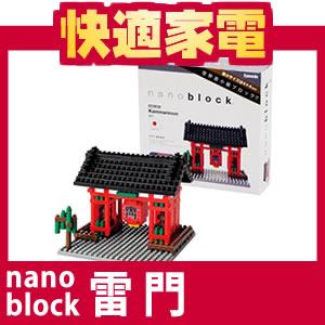 【在庫あり】nanoblock(ナノブロック) 箱庭シリーズNBH-007 雷門 (ダイヤブロック)【4972825138...