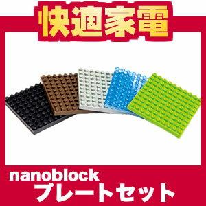 【在庫あり】nanoblock(ナノブロック)NB-008 プレートセット(4972825138144)【ダイヤブロック】