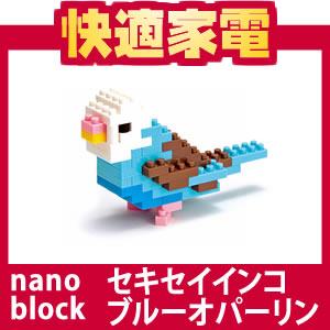 【在庫あり】nanoblock(ナノブロック) 動物シリーズNBC-016 セキセイインコ ブルーオパーリン(...