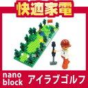 【エントリー利用でポイント5倍】【在庫あり】nanoblock(ナノブロック) ML-034 アイラブゴルフ...