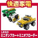 LEGO レゴ5865 ミニダンプカー + 6742 ミニオフローダー【2点セット】