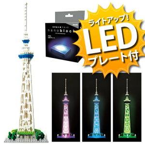 nanoblock(ナノブロック) NBH-022(東京スカイツリー) & NB-011(LEDプレート) セット 【ダイヤブ...