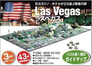 【9月22日発売/予約受付中】やのまん 4Dパズル 4DCS LASVEGAS(ラスベガス) 77-050 【3層構造の...