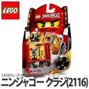 【エントリー利用でポイント2倍】LEGO(レゴ) 2116 ニンジャゴー クラジ 【5702014734463】