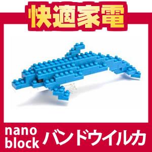 【在庫あり】nanoblock(ナノブロック) 動物シリーズNBC-003 バンドウイルカ (ダイヤブロック)【...