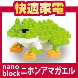 【在庫あり】nanoblock(ナノブロック) 動物シリーズNBC-007 ニホンアマガエル (ダイヤブロック)...