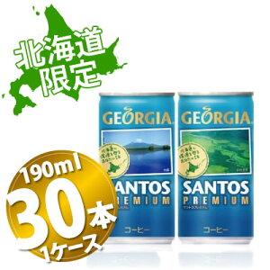 【北海道限定缶コーヒー】[コカコーラ]ジョージア サントスプレミアム(190ml) 【30本入1ケース】