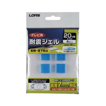 (メール便可:2点まで)ナカバヤシ Digio2 耐震ストッパー TB-V01 [20x20x5mm](快適家電デジタルライフ)