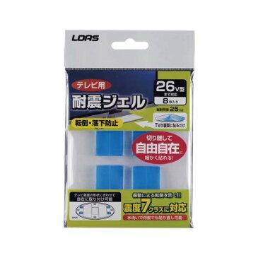 (メール便可:2点まで)ナカバヤシ Digio2 耐震ストッパー TB-V02 [25x12.5x5mm](快適家電デジタルライフ)