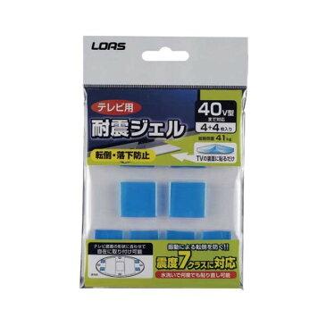 (メール便可:2点まで)ナカバヤシ Digio2 耐震ストッパー TB-V04 [20x20x5mm / 25x25x5mm](快適家電デジタルライフ)