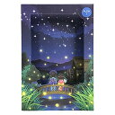 S4065光る!音付きカード〜少年時代〜井上陽水[Sanrio]サンリオ・メッセージカード・立体カード