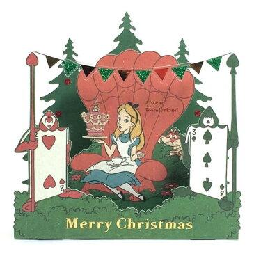ディズニーポップアップ プリンセスカード クリスマスカード不思議の国のアリス[ART PRINT JAPAN]立体カード定形外サイズ ディズニー・プリンセス・DISNEY