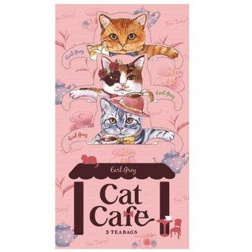ねこ型ティーバッグ キャットカフェアールグレイ ティーバック3袋 [Cat Cafe] 紅茶・ネコ・猫