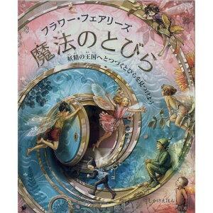 フラワーフェアリー ★魔法の扉★日本語版[Flower Fairies]シシリーメアリーバ−カー妖精書籍・絵本・ポップアップ