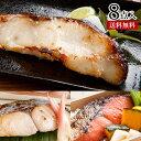 母の日【天然高級魚 銀だら入り西京漬&粕漬お買得セット】食べた人のほぼ全員が『感