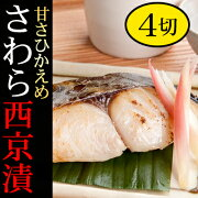 サワラ西京漬(約90gx4切セット)あす楽/さわら/鰆/漬け魚/漬魚/西京漬け/お弁当/おかず/おつまみ