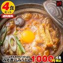 【送料無料&税込】ぴったり1000円 名古屋みそ煮込みうどん お試し4食・4種の蔵出味噌ブレンドスー