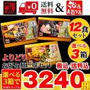 【送料無料&税込】よりどり選べる金箱商品3個で3240円!
