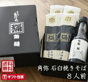 お中元 御中元 そば 乾麺 蕎麦 石臼挽き 【送料無料】 8