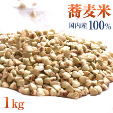 蕎麦米そばの実1kg(200g×5袋)国内産100%国産蕎麦鑑定士監修真空パック包装スーパーフード美容ダイエットそば1キロ