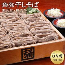 角弥蕎麦セット5人前+汁