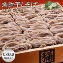 角弥 蕎麦 50束 お徳用 角弥 干し蕎麦 1束 そば 乾麺 蕎麦 へぎそば ふのり
