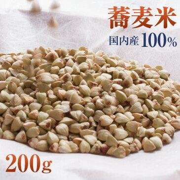 【純国産】そばの実 蕎麦米 200g 国内産100% そば ヌキ実 国産 北海道産 脱酸素剤包装 スーパーフード レジスタントプロテイン 美容 ダイエット そば