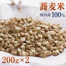 そばの実そば米ヌキ実【ネコポス送料無料】200g×2そば蕎麦健康美容ダイエットスーパーフードレジスタントプロテイン