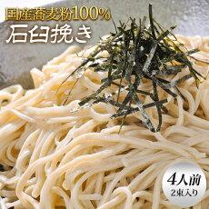 角弥プレミアム蕎麦