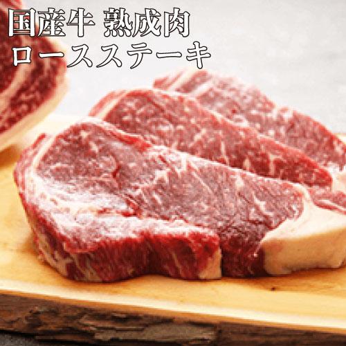 熟成肉 ロースステーキ(A-GRADE)250g【国産牛】【ドライエイジング】【40日 熟成肉】【BBQ】【Aグレード商品】