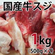 国産牛スジ1kg