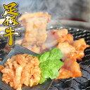 足柄牛ミノ味付け焼肉用250g【バーベキュー】【BBQ】【ホルモン】