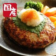 国産肉100%手づくりハンバーグ(150g×4枚)合挽きハンバーグ