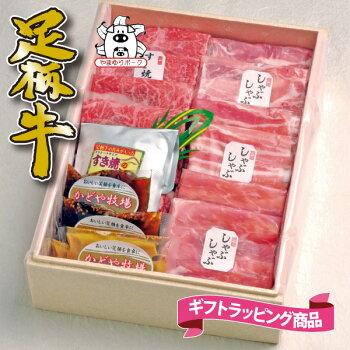足柄牛とやまゆりポークのギフトセット1kg【RCP】【楽ギフ_のし】10P01Jun14