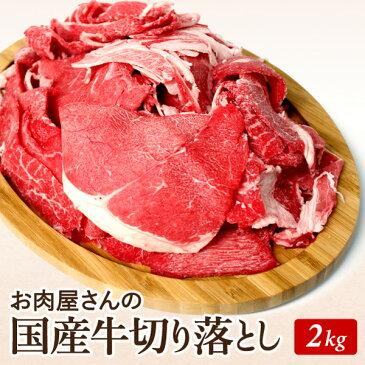 国産牛切り落とし2kg(500g×4個)焼肉 すき焼き しゃぶしゃぶ メガ盛 バーベキュー かどや牧場