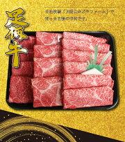 【特選】足柄牛すき焼き用肩ロース500g【受注生産品】【RCP】【楽ギフ_のし】