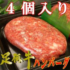 足柄牛100%手作りハンバーグ(150g×4個)【神奈川県産】【あす楽対応】10P01Mar11