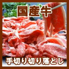 手切り国産牛切り落とし1kg【あす楽対応】10p22Apr11