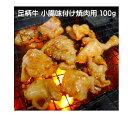 足柄牛小腸味付け焼肉用100g【焼肉】【バーベキュー】【BBQ】【ホルモン】【コプチャン】【かどや牧場】