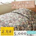 ★ゴブラン織りマルチカバー★【サイズ約200×200cm(正方形)】(送料無料)