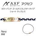 AXFアクセフカラーバンドショートタイプゴールドリフレクターネックレス(鉄紺)